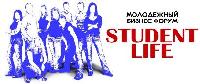 """Молодежный бизнес форум """"Student Life"""""""
