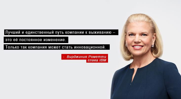 10 клиентоориентированных правил IBM